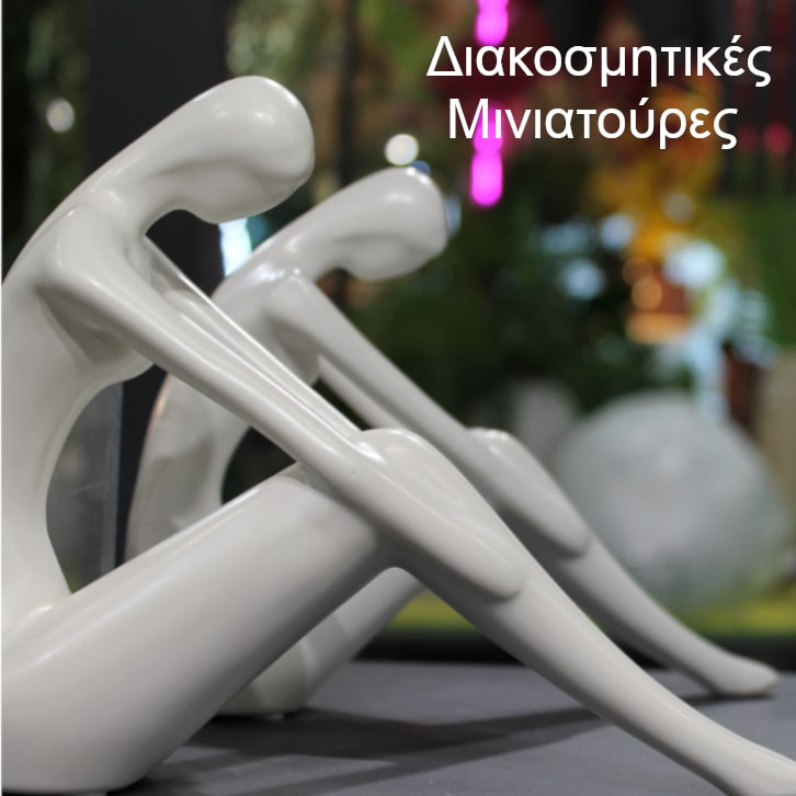 DIAKOSMITIKES_MINIATOURES
