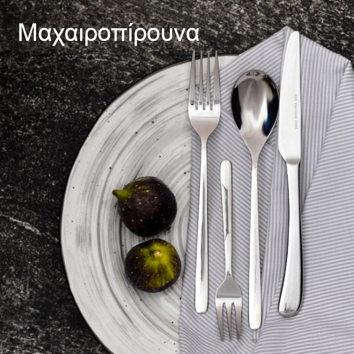 maxairopirouna