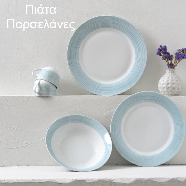 piata_porcelanis_salatieres